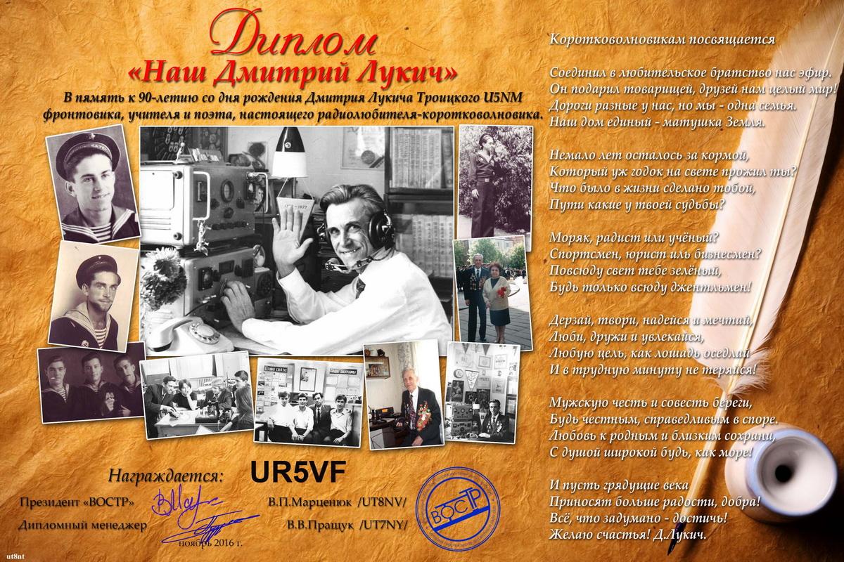 """МЕМОРІАЛ """"90-років з дня народження Лукича, U5NM"""""""